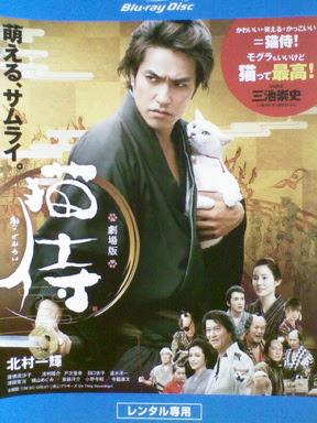 [MOVIES] 劇場版 「猫侍」 / Samurai Cat (2014)