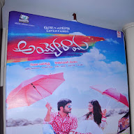 Ayyo Rama Movie Audio Launch