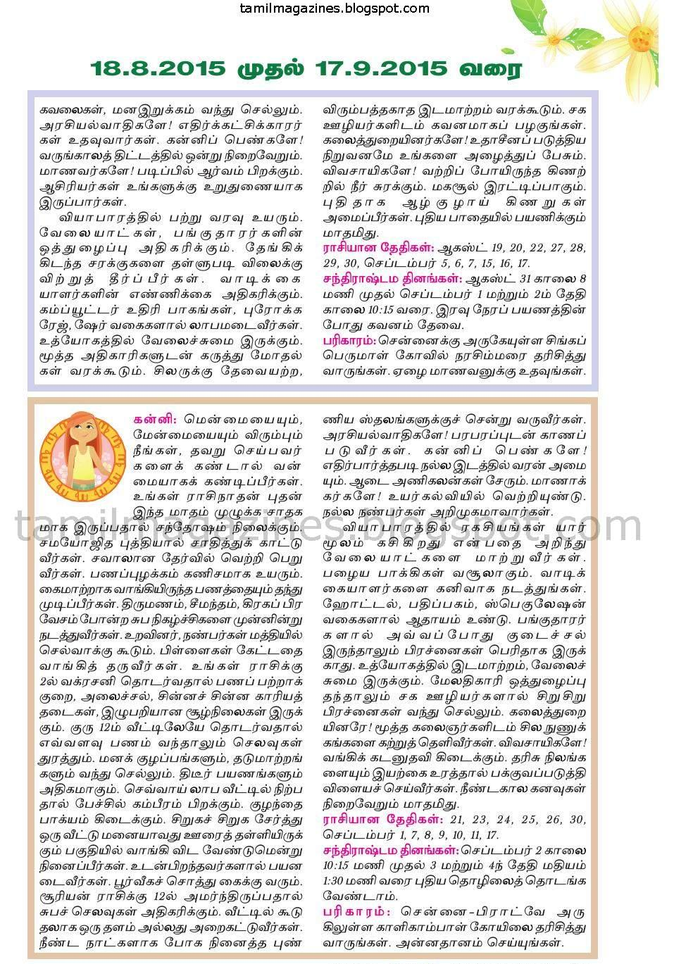 Dinakaran Jothidamalar Aavani Matha Palangal
