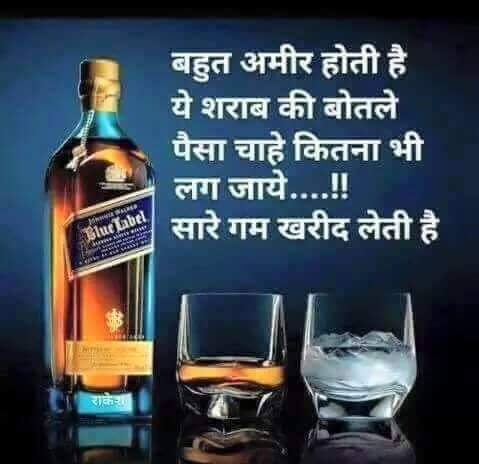 daru fb status hindi