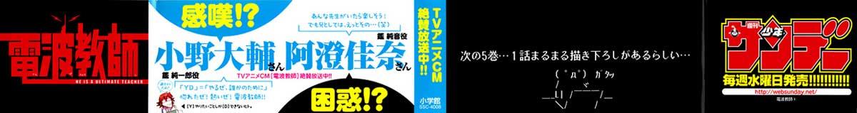 Komik denpa kyoushi 035 36 Indonesia denpa kyoushi 035 Terbaru 3|Baca Manga Komik Indonesia|