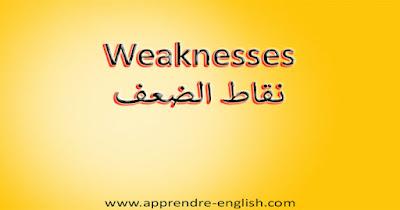Weaknesses نقاط الضعف