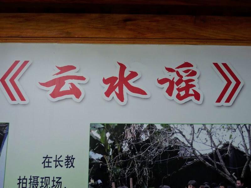 CHINE, Fujian,Xiamen et Tou lou 1 - P1020007.JPG