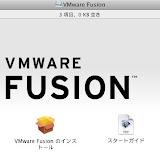 VMWARE FUSION 3 インストーラー