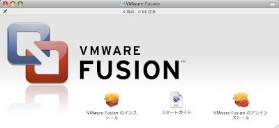 VMWARE FUSION 3インストーラー