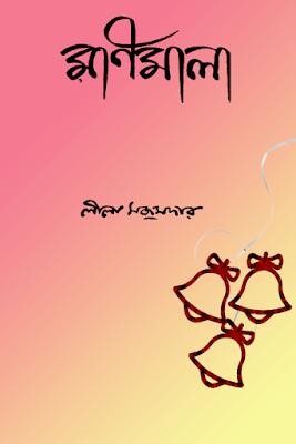মণিমালা - লীলা মজুমদার