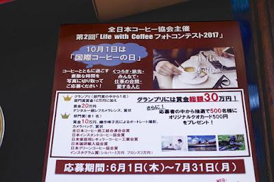 全日本コーヒー協会主催フォトコンテスト