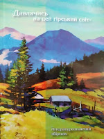 """""""Дивлячись на цей гірський світ"""": Літературознавчий збірник"""