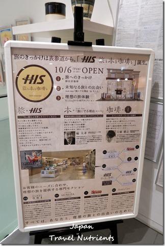 東京表參道 HIS旅本咖啡 (3)