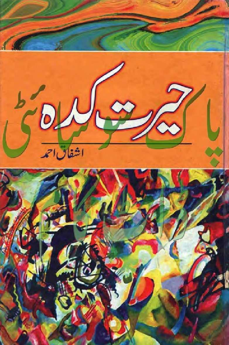 Hairat Kadah Complete Novel By Ashfaq Ahmad