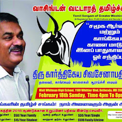 Meet & Greet - Thiru Karthikeyan Sivasenapthy