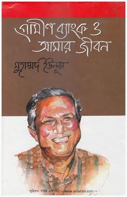 Grameen Bank O Amar Jiban Autobiography of Muhammad Yunus