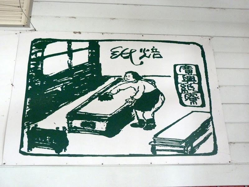 PULI, KUANHSING Paper Factory J 5 - P1150706.JPG