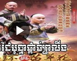 [ Movies ] Kondab Dai Bopha Phdach Proleng - Chinese Drama In Khmer Dubbed - Khmer Movies, chinese movies, Series Movies