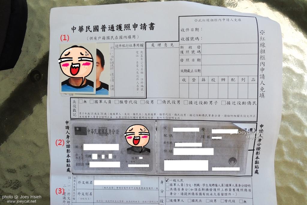 護照 如何辦護照 護照申請書