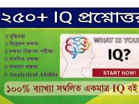 ২৫০+  IQ প্রশ্নোত্তর সম্বলিত IQ Summit বইটির PDF কপি ডাউনলোড করে নিন