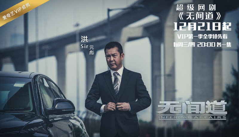 Infernal Affairs 2  China Drama