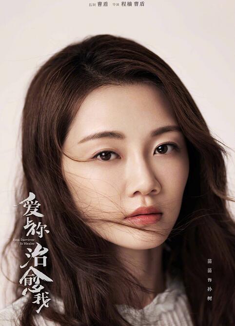 From Survivor To Healer China Web Drama
