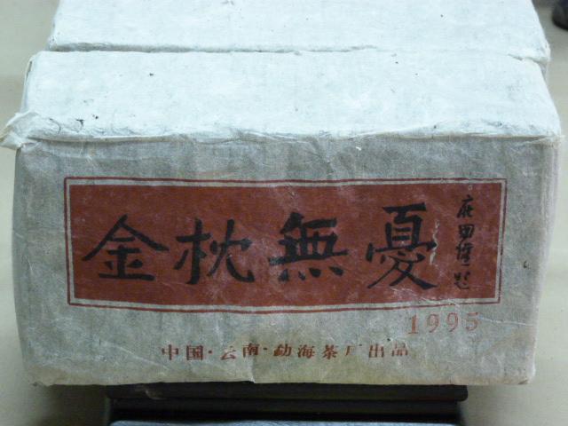 Thé pu er de 1995