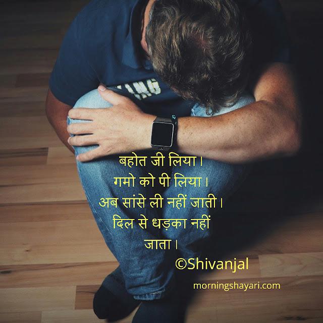 jindagi, pain shayari, hindi shayari