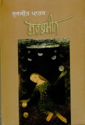 Surzameen | Surjit Patar । ਸੁਰਜ਼ਮੀਨ । ਸੁਰਜੀਤ ਪਾਤਰ