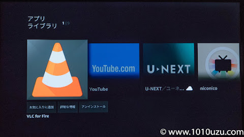 VLC for Fire をインストール