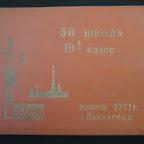 Albom 1971 10-5