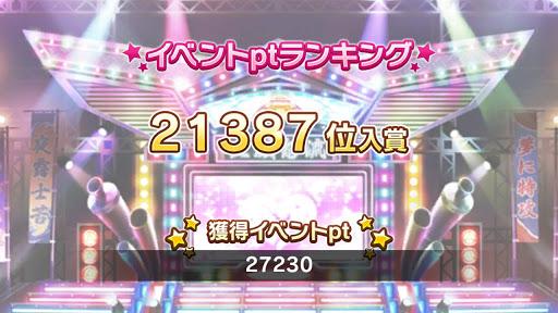 [スクリーンショット]21387位