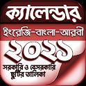 বাংলা ক্যালেন্ডার ২০২১ - Calendar 2021 (EN,BN,AR) icon