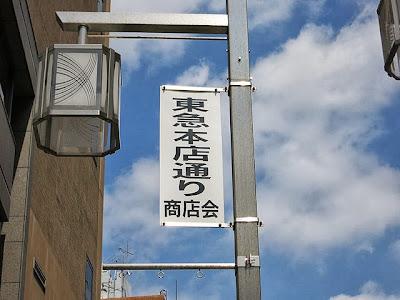 東急本店通りと書かれた街頭サイン