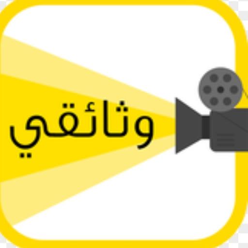 وثائقي حول العالم
