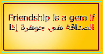 Friendship is a gem if الصداقة هي جوهرة إذا