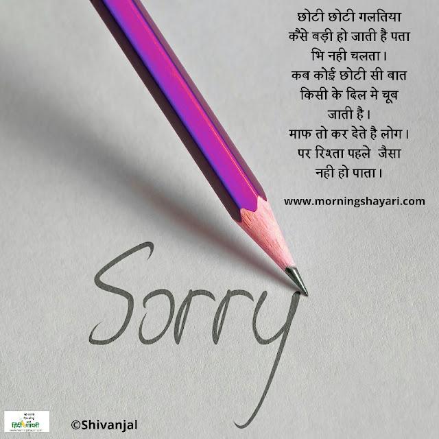 Sorry Shayari,Sorry Image Forgive me Shayari, Forgiveness Shayari, Sorry Shayari Image
