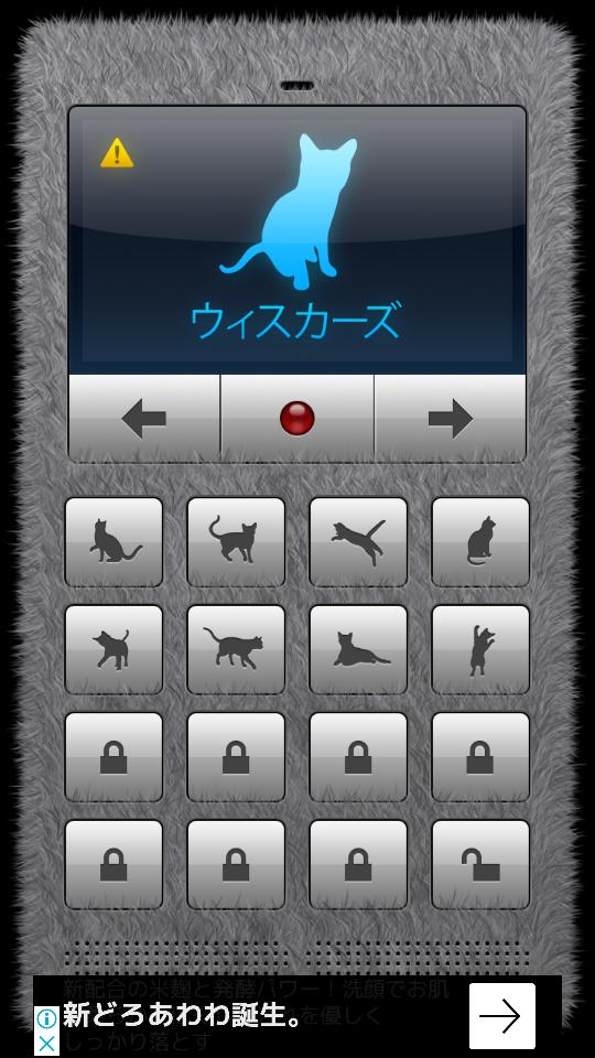 人猫翻訳機の起動画面