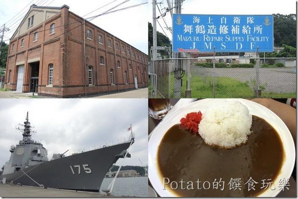 舞鶴海上自衛隊及海軍咖哩