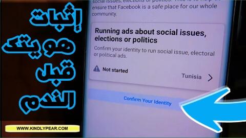 اثبات هويتك عبر موقع فيسبوك