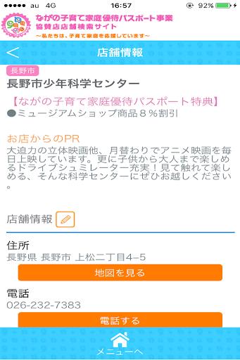 u306au304cu306eu5b50u80b2u3066u5bb6u5eadu512au5f85u30d1u30b9u30ddu30fcu30c8u5e97u8217u691cu7d22u30a2u30d7u30eau300cu306au304cu306eu5b50u80b2u3066u300d 1.1.1 Windows u7528 5