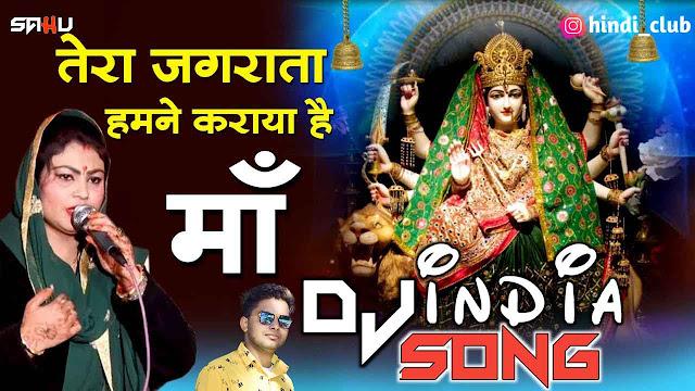 Tera Jagrata Hamne Karaya Hai Dj Bharat Mix