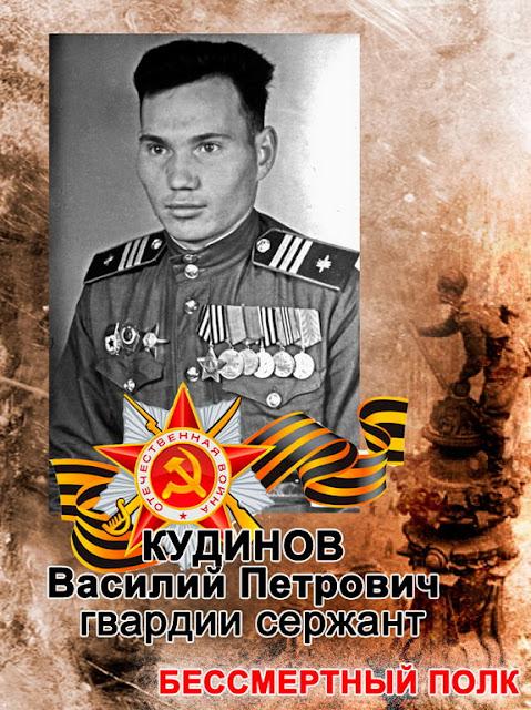 Kudinov
