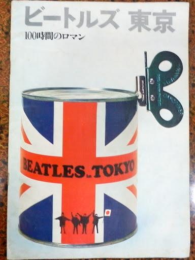 ビートルズ東京