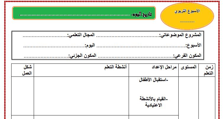 نموذج المذكرة اليومية للتعليم الأولي