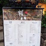the Gonpachi menu in Tokyo, Tokyo, Japan