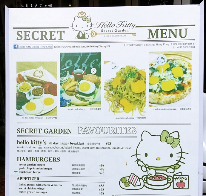 5 Hello Kitty Secret Garden 凱蒂貓的秘密花園