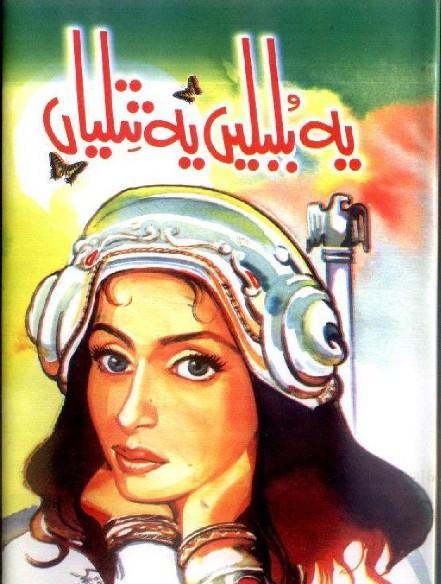 Yeh Bulbulen Yeh Titlian Complete Novel By Maha Malik