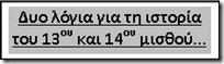 13oς-14ος μισθος