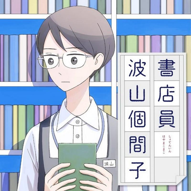 COMIC it vol.15より『書店員 波山個間子』連載開始しております