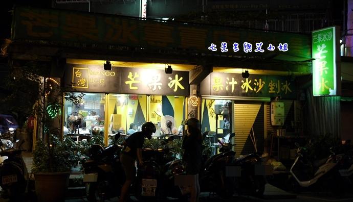 三重 台灣芒果冰