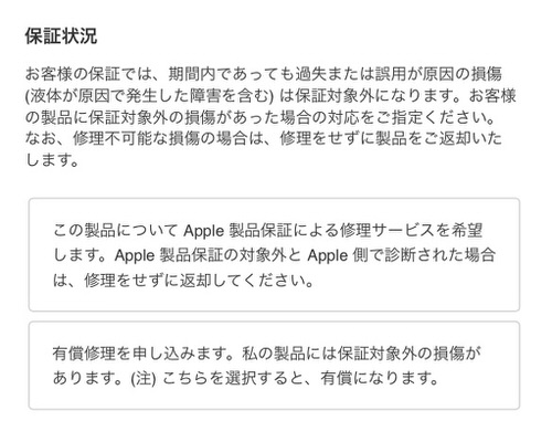 iPhone5保証状況