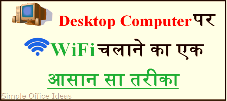 Wifi to desktop