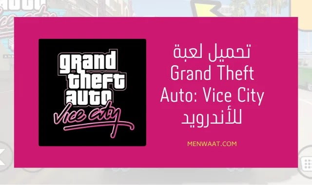 تحميل لعبة Grand Theft Auto: Vice City للأندرويد الإصدار الأخير